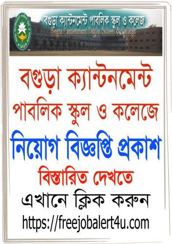 বগুড়া ক্যান্টনমেন্ট পাবলিক স্কুল ও কলেজ নিয়োগ বিজ্ঞপ্তি