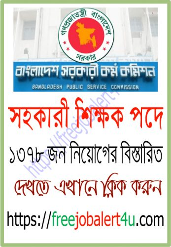 assistant teacher job circular 2018