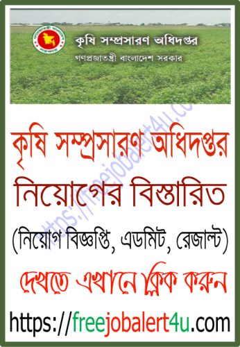 department of agricultural extension (dae) result 2019