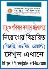 স্বাস্থ্য ও পরিবার কল্যাণ মন্ত্রণালয় নিয়োগ বিজ্ঞপ্তি 2018
