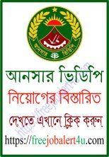 আনসার ভিডিপি নিয়োগ বিজ্ঞপ্তি 2019