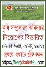 Department of Agricultural Extension (DAE) Job Circular